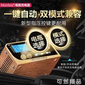 汽車摩托車電瓶充電器12v24v伏大功率充滿自停蓄電池全智慧通用型   小時光生活館