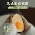 暖手寶 行動電源 牛油果暖手寶 暖暖寶 USB暖手寶 充電暖手寶 暖寶寶 行動電源 男女兩用 交換禮物