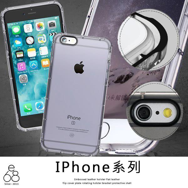 防摔殼 空壓殼 iPhone 8 7 6 6s 7 PLUS 8+ 4.7 吋 5.5吋 手機殼 軟殼 透明殼 耐摔 氣墊殼 保護套 i6 i7 i8 黑圈