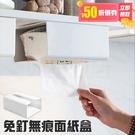 無痕面紙盒 壁掛式面紙盒 衛生紙盒 多功...
