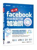 (二手書)超人氣Facebook粉絲專頁行銷加油讚(第二版):解救粉絲專頁小編的開運聖..