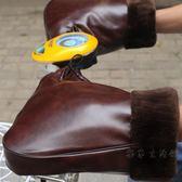 機車手套冬季電動車把套手套摩托車把套加厚防風防水防寒保暖護手PU皮男女·樂享生活館