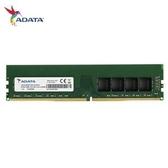 【綠蔭-免運】威剛 DDR4 2666/16G RAM(1024X8)