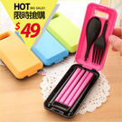 ✭米菈生活館✭【L32】便攜裝勺子筷子叉子三件套 創意環保餐具盒塑料餐具 旅行環保套裝