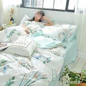 床包組 俞兆林夏款ins全棉四件套純棉床單床上用品超柔被套水洗棉三件套 1995生活雜貨igo