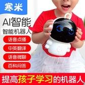智慧機器人 兒童智能機器人玩具語音智能對話高科技人工陪伴家庭教育家 莎瓦迪卡