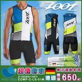 【超值優惠】男款超低水阻彈力布無袖連身鐵人服Z180601401 + 德國樂活運動軟膏