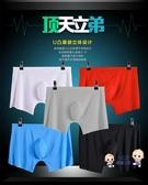 三角褲男 3D無痕U凸冰涼爽一片式超薄冰絲滑透明內褲男透氣三角四角短褲頭 多色