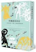 希臘羅馬神話:永恆的諸神、英雄、愛情與冒險故事【首刷限量加值精裝版】