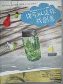 【書寶二手書T3/心理_YFJ】你可以這樣找創意_譚鍾瑜, 凱莉‧史密