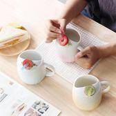 可愛個性水果陶瓷杯創意馬克杯子兒童帶吸管牛奶早餐喝水杯咖啡杯