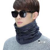 (一件免運)毛線圍脖男冬季保暖加厚脖套男防風騎車正韓時尚休閒百搭圍巾學生