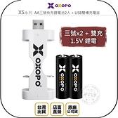 《飛翔無線3C》OXOPO XS系列 AA三號快充鋰電池2入 + USB雙槽充電座◉公司貨◉1550mAh◉1.5V