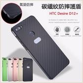 防摔碳纖維 HTC Desire D12+ 手機殼 防摔膠墊 防指紋 碳纖維背蓋 金屬邊框 HTC D12+ 全包邊 推拉款