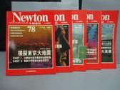 【書寶二手書T3/雜誌期刊_XCC】牛頓_70~78期間_共5本合售_模擬東京大地震等