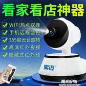 攝像頭無線網路監控套裝監控器家用手機遠程wifi室內高清夜視 NMS陽光好物