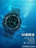 時刻美運動手錶男學生青少年兒童簡約潮流防水夜光多功能電子錶男  圖拉斯3C百貨