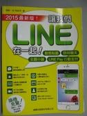 【書寶二手書T3/網路_ZBR】2015最新版!讓我們 LINE 在一起!_阿祥