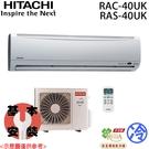【HITACHI日立】5-7坪 定頻分離式冷氣 RAC-40UK / RAS-40UK 免運費 送基本安裝