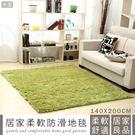 家用客廳臥室柔軟防滑地毯-大型 (140...