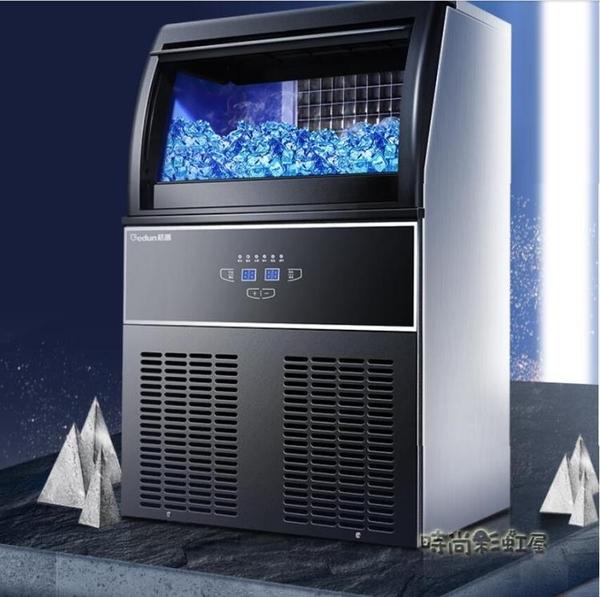 格盾制冰機商用制冰機冰塊機奶茶店小型迷你全自動大型方冰機MBS「時尚彩紅屋」