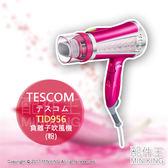 【配件王】日本代購 TESCOM TID956 負離子吹風機 大風量 速乾 冷熱風 粉