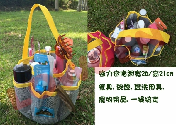 LOWDEN露營戶外用品 透氣網水桶分類收納袋 / 露營雜物袋 /盥洗分類袋 / 外出收納袋
