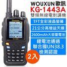 WOUXUN 歐訊 KG-1443A 雙頻 無線電對講機 2入 高增益天線 高容量電池 KG1433A