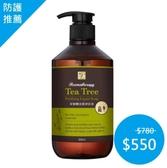 【香草集】茶樹精油潔淨皂液500ml