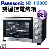 【信源】38公升~【Panasonic 國際牌雙溫控電烤箱 】NB-H3800*免運費*