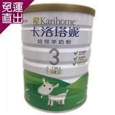卡洛塔妮 幼兒羊奶粉3號 800g*6罐【免運直出】
