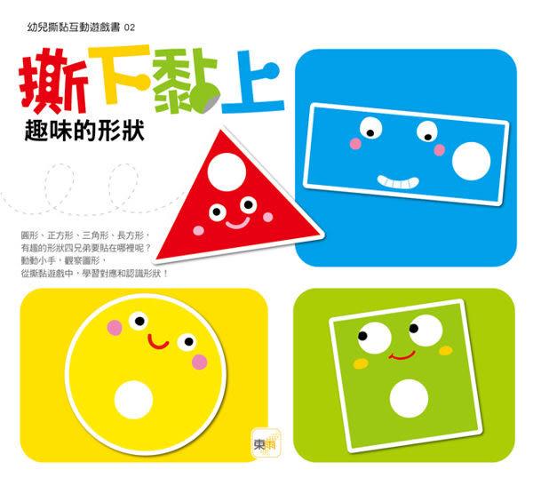 幼兒撕黏互動遊戲書-02撕下黏上,趣味的形狀 東雨文化 (OS shop)