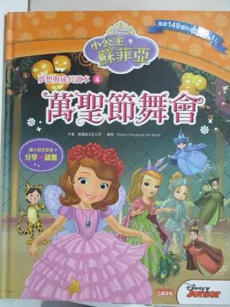 【書寶二手書T1/兒童文學_I5N】小公主蘇菲亞夢想與成長讀本4:萬聖節舞會_美國迪士尼公司