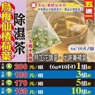 【烏梅仙楂荷葉除濕茶▶10入】買5送1║...