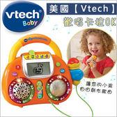 ✿蟲寶寶✿【美國VTech Baby】歡唱卡拉OK / 共15首伴唱曲,也可自由創作歌曲喔!