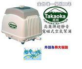 {台中水族} 台灣 ALITA-AL-200  超靜音電 磁 式 空 氣鼓風機  (大型空氣幫浦)  特價 打氣機 池塘 魚池