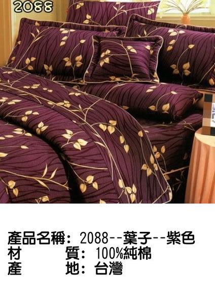 2088葉子-深紫色◎ 薄床包+薄枕套◎ 100%台灣製造&精梳棉 @雙人-5X6.2尺@