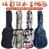 民謠木吉他包4041寸防水加厚海綿時尚吉他袋雙肩背學生琴包套個性  米希美衣