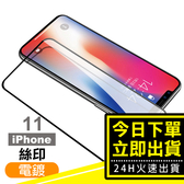 [24hr台灣現貨] iPhone 11 高清電鍍 9H鋼化玻璃膜 手機 螢幕 保護貼 滴水成珠