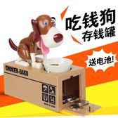 貪吃狗吃錢狗存錢罐小狗玩具硬幣的狗狗兒童儲錢罐儲蓄罐吃錢