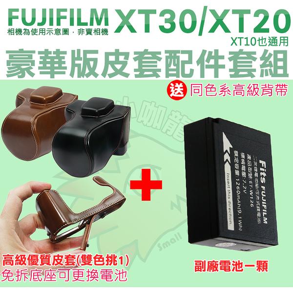 【套餐組合】 Fujifilm 富士 XT30 XT20 XT10 配件 副廠電池 W126S 皮套 電池 豪華版皮套 鋰電池 相機包
