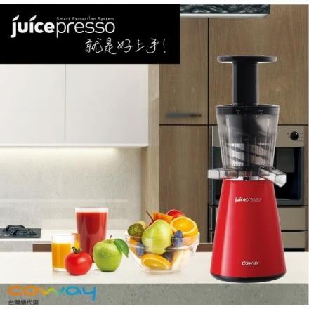 【Coway】三合一慢磨萃取原汁機 Juicepresso CJP03