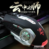 滑鼠 有線電競遊戲機械滑鼠發光金屬宏編程台式電腦筆記本 【母親節特惠】