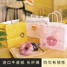 50個 手提袋牛皮紙袋打包禮品外賣烘焙蛋糕甜品印logo定制飲料包裝袋子【白嶼家居】