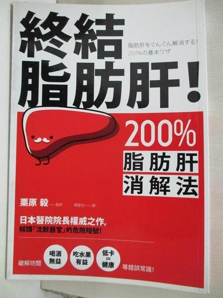 【書寶二手書T1/醫療_B3H】終結脂肪肝!200%脂肪肝消解法_陳聖怡