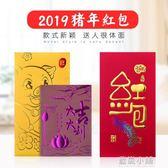 瑞意居豬年紅包2019新年利是封過年壓歲錢大小通用創意個性紅包袋 藍嵐