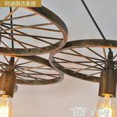 創意吊燈 復古工業風吊燈懷舊創意個性餐廳美式鐵藝酒吧咖啡廳車輪燈具燈飾 童趣屋