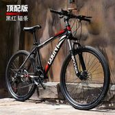山地26 寸學生變速男女款雙碟剎一體輪鋁合金單車NMS 小明同學