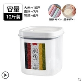 裝面米桶防蟲防潮密封米箱缸10斤20家用大米面粉儲存罐收納盒糧食 ATF錢夫人小鋪