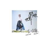 李佳歡 開放世界 CD (購潮8)